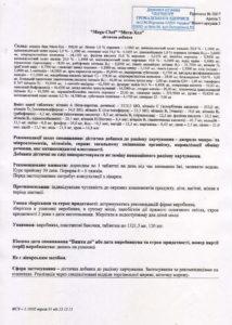 Сертификат Мега-Хел NSP