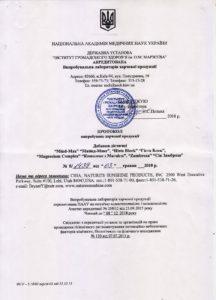 Сертификат Майнд-Макс НСП