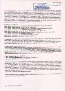 Сертификат Morinda NSP