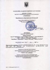 Сертификат Сок Нони НСП