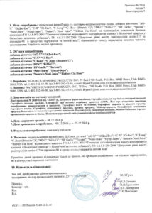 Сертификат Нутри-Берн NSP