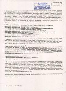 Сертификат Nutri-Calm NSP