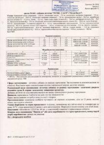 Сертификат Нутри-Калм NSP