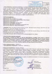 Сертификат Pau D`Arco NSP