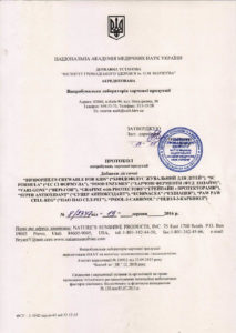 Сертификат Пау Пау НСП