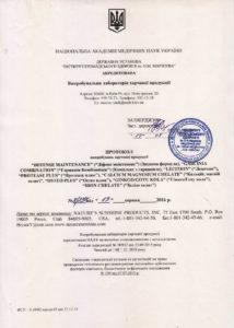 Сертификат Протеаза Плюс НСП