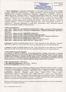 Сертификат Protease Plus NSP