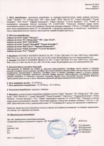 Сертификат Красный Клевер НСП