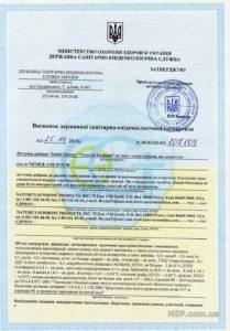 Сертификат Солстик Энерджи НСП