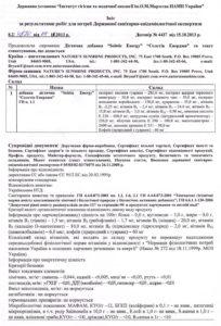 Сертификат Солстик Энерджи