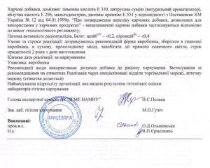 Сертификат Солстик Энерджи NSP