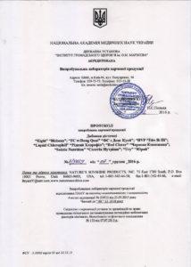 Сертификат Солстик Нутришн НСП