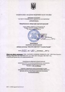 Сертификат Солстик Ревайв НСП