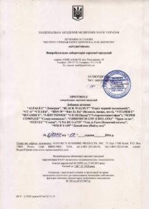Сертификат Стевия НСП