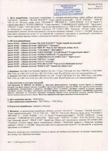 Сертификат Стевия NSP