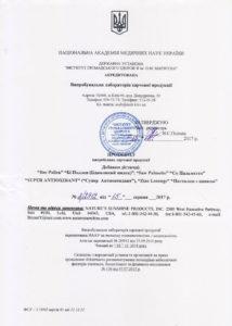 Сертификат Супер Aнтиоксидант НСП