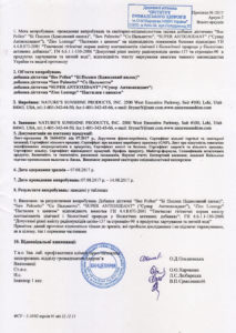 Сертификат Super Antioxidant NSP