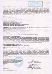 Сертификат ТНТ НСП