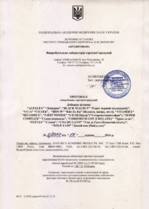 Сертификат Уна Де Гато НСП