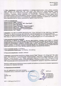 Сертификат Юрай NSP