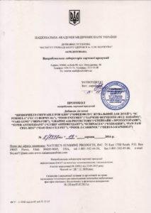 Сертификат Vari-Gone NSP
