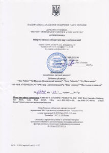 Сертификат Пастилки с цинком НСП
