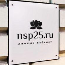 nsp25.ru — вход для партнеров