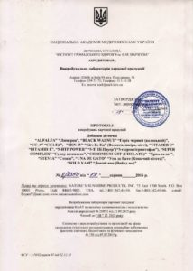 Сертификат 5-HTP Power NSP