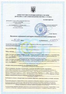 Сертификат на Гель после бритья Riptide