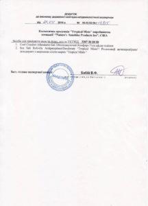 Сертификат на Гель после бритья НСП
