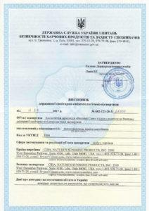 Сертификат на косметику Bremani NSP