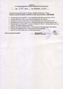 Сертификат на косметику Бремани НСП