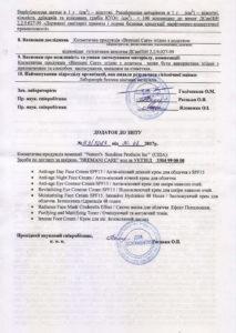 Сертификат на косметику Бремани
