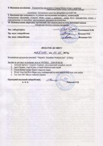 Сертификат на Крем с маслом какао NSP