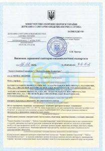 Сертификат на Универсальный концентрат НСП