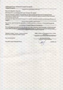 Сертификат на Моющее средство НСП