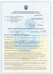 Сертификат на Гель Серебряный Щит