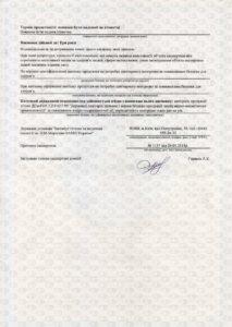 Сертификат на Гель Серебряный Щит НСП