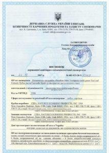 Сертификат на зубную пасту Саншайн Брайт