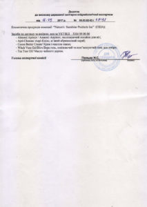 Сертификат на Маслo чайного дерева NSP