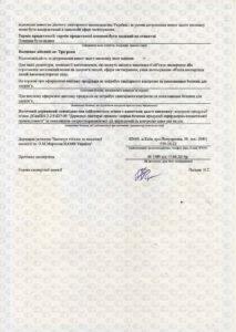 Сертификат на мазь Тэй-Фу НСП