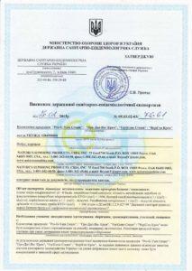Сертификат на крем Вэри-Гон НСП