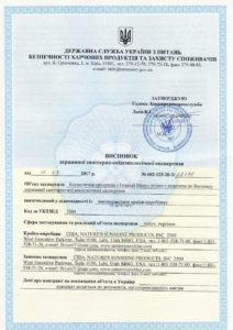 Сертификат на Witch-Vera Gel NSP