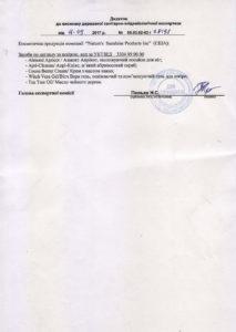Сертификат на Гель с алоэ вера Tropical Mists