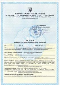 Сертификат на молочко для тела Бремани