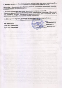 Сертификат на молочко для тела NSP