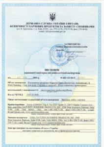 Сертификат на гель для душа NSP
