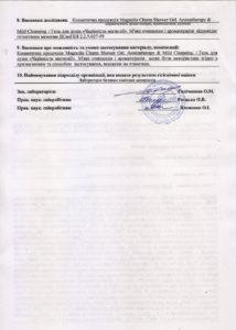 Сертификат на гель для душа Бремани